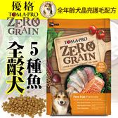 【🐱🐶培菓寵物48H出貨🐰🐹】優格OPTIMA 0%零穀》全齡犬5種魚晶亮護毛配方-2.5lb/1.13kg