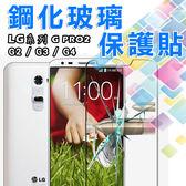 E68精品館 LG G PRO2/G2/G3/G4 9H 硬度 0.3MM 鋼化玻璃 防爆膜 手機 螢幕 保護貼 鋼化膜 保貼 貼膜