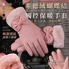 女士米德絨蝴蝶結觸控保暖手套 雙層結構 防寒手套 防風手套 觸屏手套【BG0211】《約翰家庭百貨