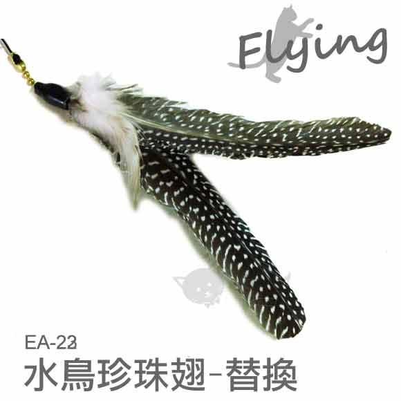 [寵樂子] 玻纖釣竿逗貓棒 [替換逗貓玩具 ] - 珍珠翅 EA-22