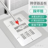 衛生間蹲便器蓋板蹲坑式蹲廁蓋子防臭廁所家用蹲便池堵臭便池淋浴 完美YXS
