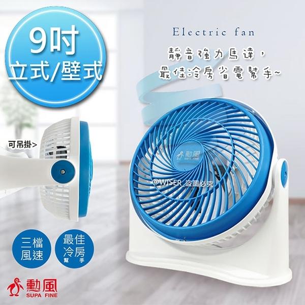 【勳風】9吋旋風式空調循環扇/掛扇(HF-B7655)直立/懸掛