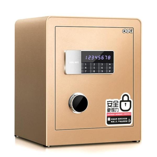 保險櫃家用小型指紋密碼床頭櫃可入牆隱形辦公全鋼防盜保險箱RM