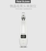 特賣美容儀電動吸小氣泡去清潔器導出潔面儀器LX