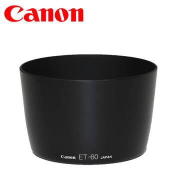 我愛買#原廠Canon遮光罩ET-60遮光罩ET-60插刀式遮光罩可倒裝EF-S 55-250mm F/4-5.6 1:4-5.6 IS II遮陽罩