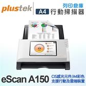 Plustek eScan A150 雲端智慧 觸控雙面 掃描器