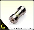 ES數位館 燈架 腳架 1/4吋 3/8吋 鋁合金 螺帽雙母轉接頭 小轉大 轉接環 萬用夾 進口燈轉燈架