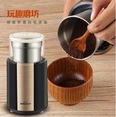 研磨機 可拆洗不銹鋼磨粉機電動打粉家用小型咖啡豆粉碎五穀雜糧研磨機  非凡小鋪 LX
