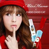 Miss Hana 花娜小姐 X CHOO CHOO CAT 小貓掌呵護潤唇膏/護唇膏 ◆86小舖 ◆