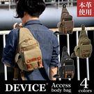 日本包 現貨 DEVICE  單肩包 肩背包 軍裝風格 IPad mini 多口袋設計 可裝B5 高質帆布 DBH-30028 -24