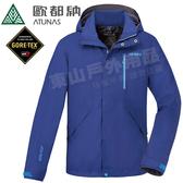 Atunas 歐都納 A-G1717M 寶藍 男 GTX單件式保暖外套 Gore-Tex防風防水外套 戶外旅遊外套