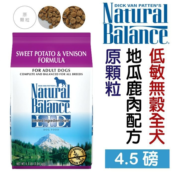 【NB】美國Natural Balance.低敏無穀地瓜鹿肉全犬配方(原顆粒)4.5磅(2.04kg)