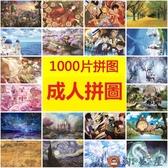 拼圖1000片成人減壓卡通風景大型兒童益智玩具【淘夢屋】