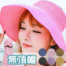 可捲式空頂帽抗UV無頂帽太陽帽草帽防紫外...