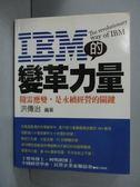 【書寶二手書T2/財經企管_YEM】IBM的變革力量_洪傳治
