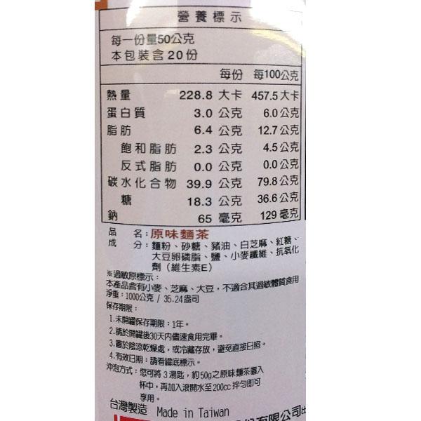 【枝仔冰城】麵茶  原味 1000g