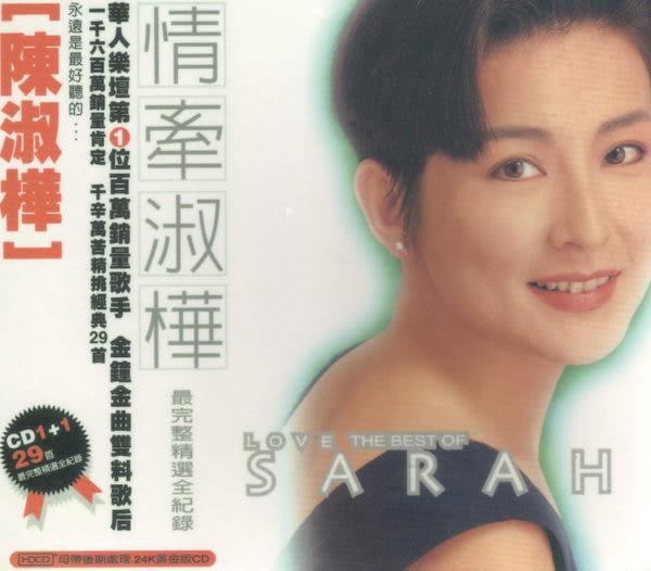 陳淑樺 情牽淑樺 雙CD (音樂影片購)
