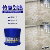 瓷磚釉面金屬黑色劃痕修復瓷磚修補劑潔具洗手盆馬桶地磚去痕神器