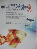【書寶二手書T8/親子_IUF】不會游泳的魚_蘇偉馨