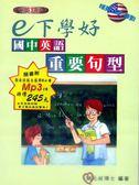 E下學好國中英語重要句型(書附MP3)
