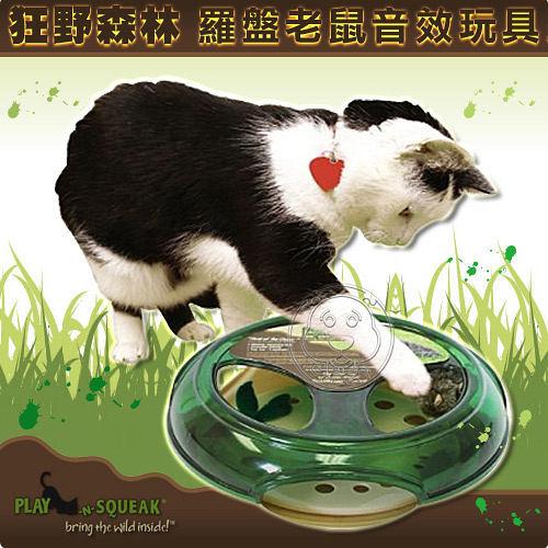 【 培菓平價寵物網】美國 Playn Squeak《羅盤老鼠》狂野森林系列音效玩具 (OR-10162)