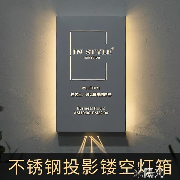 創意招牌鏤空燈箱LED投影門頭定做展示牌制作廣告牌掛牆式背光字  一米陽光