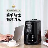 咖啡機 咖啡機家用 全自動美式滴漏式研磨豆一體機小型辦公室 莎瓦迪卡