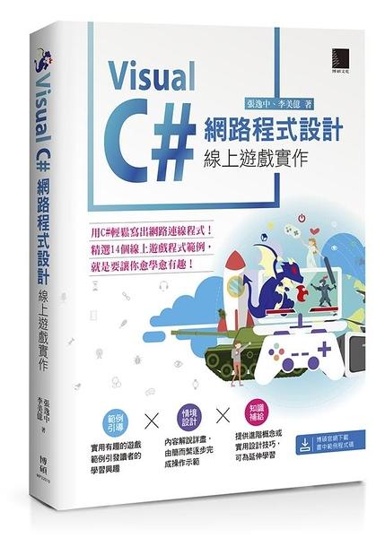 Visual C#網路程式設計:線上遊戲實作