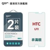 【GOR保護貼】HTC U11 9H鋼化玻璃保護貼 htc u11 全透明非滿版2片裝 公司貨 現貨