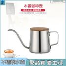 現代簡約350ml竹蓋掛耳壺 304不鏽鋼手沖壺細嘴咖啡壺家用木蓋茶水咖啡沖泡壺