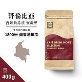 哥倫比亞多利馬鬥雞莊園西妲新品種蜜處理1800米-蘋果酒批次(400g)|咖啡綠商號