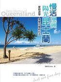 (二手書)慢活澳洲陽光昆士蘭‧度假遊學、享樂充電新玩法