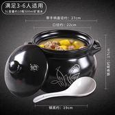 沙鍋  家用燃氣明火耐高溫陶瓷煲湯鍋5升大號平定 GB1092『愛尚生活館』