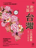 (二手書)歡迎光臨,台灣!:日語導覽案內人的完璧攻略(1書1MP3)