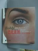【書寶二手書T2/兒童文學_OTM】芭比波朗日常彩妝書_BOBBIBR