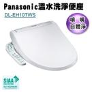 【新莊信源】(含安裝)【Pansonic 國際牌微電腦溫水洗淨便座】DL-EH10TWS*可刷卡