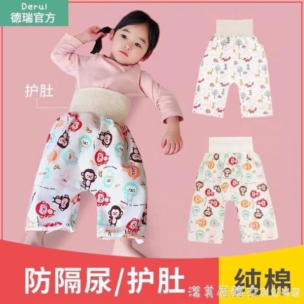 寶寶隔尿褲裙嬰兒布尿褲學習隔尿墊兜可洗防水棉兒童訓練褲防尿床 蘿莉新品