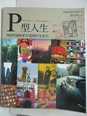【書寶二手書T4/電腦_D62】P型人生-Photoshop 打造相片生命力_iku, 橋本篤生