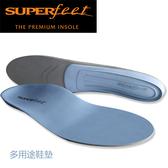 Superfeet SF24 BLUE 藍色鞋墊/登山健走/跑步/久站/抗菌防臭/輕量/非矽膠鞋墊/科技鞋墊/多用途鞋墊