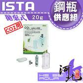 [ 河北水族 ] 伊士達 ISTA 《拋棄式》CO2鋼瓶供應組【20g】