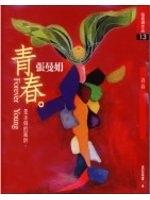 二手書博民逛書店 《青春-張曼娟作品13》 R2Y ISBN:9573318164│張曼娟