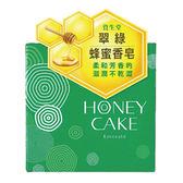 資生堂翠綠蜂蜜香皂100g(2入)