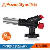 群加 PowerSync 防衝瓦斯噴槍/料理炙燒/ 戶外露營點火/金工熔接(WEA-002)
