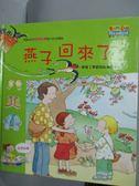 【書寶二手書T1/少年童書_QIA】燕子回來了