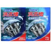 ~DP420 ~洗衣槽清洗劑妙管家濃縮洗衣機清潔劑150g x4 包一般滾筒式洗衣機~EZGO 商城~