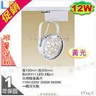 【LED軌道燈】LED AR111 12W。台灣晶片。白款 黃光 商空首選 促銷中※【燈峰照極my買燈】#2Y14-C