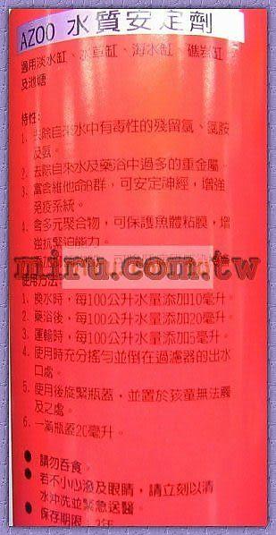 【西高地水族坊】AZOO 水質安定劑(120ml)