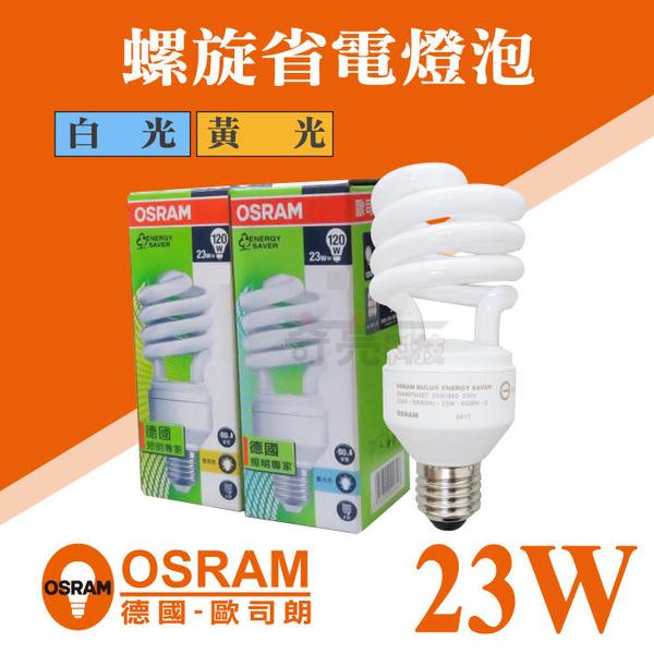 含稅﹝2020年新版-亮度再升級﹞OSRAM 歐司朗 23W 螺旋省電燈泡 110V E27球泡 麗晶【奇亮科技】