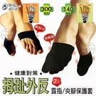 【衣襪酷】蒂巴蕾 健康對策 拇指外反 露指型/夾腳型 保護套 台灣製 De Paree