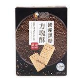 老楊黑糖方塊酥 144g
